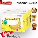 โปรโมชั่น Banana Diet อาหารเสริมควบคุมน้ำหนัก 3 กล่อง 30 แคปซูล ชลบุรี