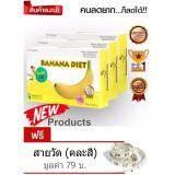 ขาย Banana Diet 3กล่อง 30เม็ด อาหารเสริมลดน้ำหนัก สารสกัดจากกล้วย ถูก ใน กรุงเทพมหานคร