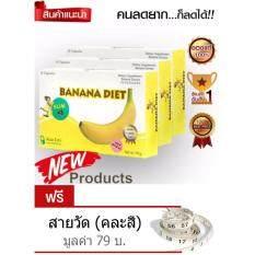 ซื้อ Banana Diet 3กล่อง 30เม็ด อาหารเสริมลดน้ำหนัก สารสกัดจากกล้วย ถูก กรุงเทพมหานคร
