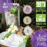 ราคา Bann Cha ชามะรุม บ้านชา ชาเพื่อสุขภาพ ลดน้ำหนัก จากมะรุมธรรมชาติแท้ 2 ห่อ 30 ซอง ห่อ ราคาถูกที่สุด