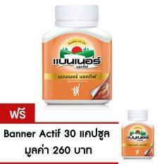ราคา Banner Actif 100 Capsules ฟรี Banner Actif 30 Capsules Banner ใหม่