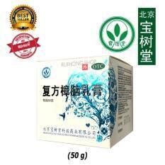 ขาย ซื้อ Bao Fu Ling ครีมบัวหิมะ เป่าฟู่หลิง รุ่นใหม่ 50G กล่องสีขาวฟ้า จำนวน 1 กระปุก รับประกันของแท้จากโรงงานเป่าซู่ถัง ใน ไทย