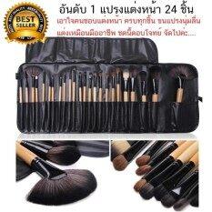 Baobao Shopชุดแปรง 24 ชิ้นนุ่มขนแปรงด้ามไม้พร้อมกระเป๋าหนังสีดำ By Baobao Shop.