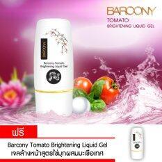 ราคา Barcony Tomato Brightening Liquid Gel ซื้อ 1 แถม 1 เจลล้างหน้าสูตรไข่มุกแท้ผสมมะเขือเทศ ใน กรุงเทพมหานคร