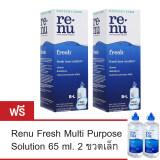 ขาย Bausch Lomb Renu Fresh Multi Purpose Solution 355 Ml น้ำยาล้างคอนแทคเลนส์ 2 กล่อง แถมฟรี ขนาดพกพา 60 Ml 2 ขวด ใหม่