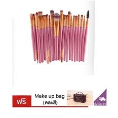 ส่วนลด Bbh ชุดแปรงแต่งหน้า 20 ชิ้น ขนแปรงนุ่ม ด้ามไม้ สีดำ Pink แถมฟรี Make Up Bag คละสี