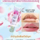 ราคา Be Este Pink ลิปเจลแก้ปากคล้ำ ออนไลน์ กรุงเทพมหานคร