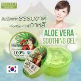 ราคา Beauskin Aloe Vera Soothing Gel 100 บิวสกิน อโลเวร่า ชูททิ่ง เจล 100 1 กระปุก 300 กรัม กระปุก ไทย