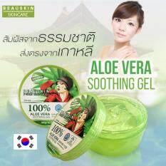 ราคา Beauskin Aloe Vera Soothing Gel 100 บิวสกิน อโลเวร่า ชูททิ่ง เจล 100 1 กระปุก 300 กรัม กระปุก ถูก