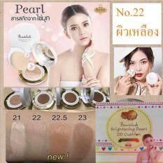 ราคา Beautelush Brightening Pearl Dd Cushion Spf 50 Pa 15G N0 22 คุชชั่นบิวตี้ลัช สูตรแมท สำหรับผิวขาวเหลือง แพ็คเกจใหม่ Beautelush เป็นต้นฉบับ