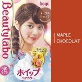 ขาย Beautylabo Whip Hair Color โฟมเปลี่ยนสีผม สี Maple Chocolat หนองคาย ถูก