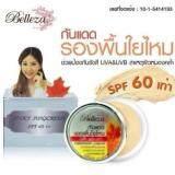 ซื้อ Belleza ครีมกันแดดรองพื้นใยไหม เบลเลซ่า กระปุกใหญ่ Belleza Silky Sunscreen Spf 60 ขนาด 15 G ใหม่