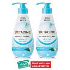 ขาย แพ็คคู่สุดคุ้ม Betadine เบตาดีน ครีมอาบน้ำเนเชอรัล ดีเฟนส์ สูตรคูลลิ่ง ยูคาลิปตัส 500 มล