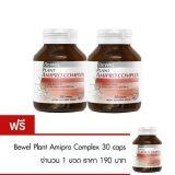 ขาย Bewel Plant Amipro Complex 30 Caps ซื้อ 2 แถม 1