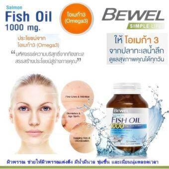 Bewel Salmon Fish Oil 1000mg น้ำมันปลาแซลมอน โอเมก้า 3 สูง บำรุงผิวพรรณ ช่วยให้ผิวพรรณเต่งตึง มีน้ำม-
