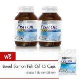 ซื้อ Bewel Salmon Fish Oil 70Caps 2 ขวด ฟรี Bewel Salmon Fish Oil 15 เม็ด 1 ซอง Bewel ถูก