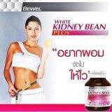 ซื้อ Bewel White Kidney Bean Plus บีเวล อาหารเสริม ลดน้ำหนัก ยับยั้งแป้ง ดักจับไขมัน เพิ่มการเผาผลาญ อิ่มเร็วขึ้น ทานได้น้อยลง ยังช่วย บล็อกแป้ง และช่วยควบคุมน้ำหนักอย่างเห็นผล 1 ขวดบรรจุ 30 เม็ด ใหม่