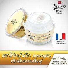 BEWITCH BLACK MAGIC BY BSC YES! CAVIAR REFACE CREAM Caviar Smart Capsule (คาเวียร์ สมาท์ แคปซูล) พิเศษสั่งตรงจากประเทศฝรั่งเศส ที่คัดสรรเฉพาะ ที่มีโอเมก้า 3 และสารอาหารเข้มข้น วิตามินเกลือแร่กว่า 16 ชนิด