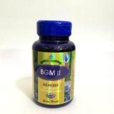 ราคา Bgm Ii Softgel ผลิตภัณฑ์เสริมอาหารบำรุงสายตา 1 กระปุก บรรจุ 100 แคปซูล ถูก