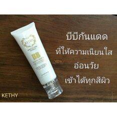 ขาย บีบีกันแดด Kethy Spf50 ใน กรุงเทพมหานคร