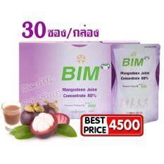 ซื้อ น้ำมังคุด Bim ขนาด 30 ซอง กรุงเทพมหานคร
