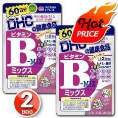 ราคา Dhc Vitamin B Mix วิตามิน บี รวม 8 ชนิด สำหรับ 60 วัน รักษาและป้องกันการเกิดสิว ลดปัญหาสิวเสี้ยน สิวอุดตัน ผดผื่นบนใบหน้าได้ดี ช่วยให้หน้าเนียนเรียบ เซ็ต 2 ซอง 1 ซอง 120 เม็ด Dhc