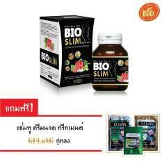โปรโมชั่น Bio Slim ไบโอ สลิม ลดน้ำหนัก กระชับสัดส่วน เร่งการเผาผลาญไขมัน เร่งด่วน 1 กล่อง บรรจุ 30 เม็ด Bio