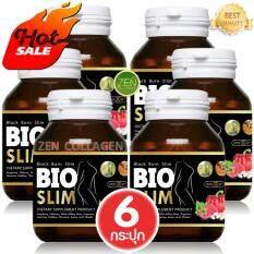 ทบทวน ที่สุด Bio Slim ไบโอ สลิม ลดน้ำหนัก กระชับทุกสัดส่วน 6 กล่อง บรรจุ 30 เม็ด 1 กล่อง