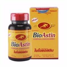 โปรโมชั่น ไบโอแอสติน Bioastin ผลิตภัณฑ์อาหารเสริมสกัดจากสาหร่ายแดง ช่วยต้านอนุมูลอิสระ บรรจุ 60 แคปซูล 1 กล่อง