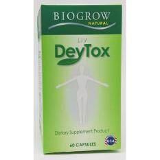 ราคา ราคาถูกที่สุด Biogrow Liv Detox ล้างสารพิษ Detox ตับ 60 เม็ด