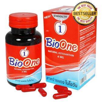 BioOne Astaxanthinไบโอวัน สาหร่ายแดง1กระปุก(60เม็ด)