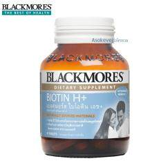 ซื้อ Blackmores Biotin H แบลคมอร์ส ไบโอติน เอช 60เม็ด Blackmores ถูก