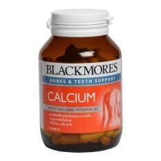 ราคา ราคาถูกที่สุด Blackmores ผลิตภัณฑ์เสริมอาหาร Calcium 120เม็ด 1ขวด