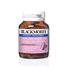 ขาย Blackmores Grape Seed Forte 12000 สารสกัดจากเมล็ดองุ่นเข้มข้น 1200 มก 1ขวด ถูก ใน กรุงเทพมหานคร
