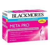ส่วนลด Blackmores ผลิตภัณฑ์เสริมอาหาร Meta Pro 60เม็ด
