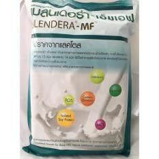 ขาย Blendera Mf เบลนเดอร่า เอมเอฟ อาหารสูตรครบถ้วน 2 5 กก ถูก