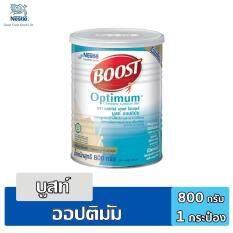 ซื้อ Boost Optimum Nutren บูสท์ ออปติมัม อาหารสำหรับผู้สูงอายุ ขนาด 800 กรัม ออนไลน์ กรุงเทพมหานคร