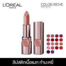 ขาย ลอรีอัล ปารีส คัลเลอร์ ริช มอยซ์ แมท ลิปสติกเนื้อแมท สี Bp501 พีชชี่ บราวน์ 3 7 กรัม L Oreal Paris Color Riche Moist Matte Bp501 Peachy Brown 3 7 G L Oreal Paris ใน Thailand
