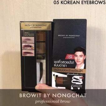 ชุดเขียนคิ้วน้องฉัตร BROWIT by Nongchat EASY DRAWING BROW SHADOW ฟรี สติ๊กเกอร์โครงคิ้ว 2 คู่