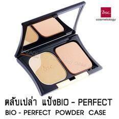 ราคา Bsc Bio Perfect Powder Spf 25 Pa ตลับเปล่า ไม่มีแป้งข้างใน ตลับเปล่าสำหรับใส่รีฟิลแป้ง Bsc Bio Perfect Powder Bsc Cosmetology ใหม่