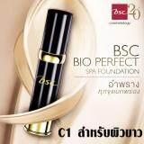ราคา ราคาถูกที่สุด Bsc Bio Perfect Spa Liquid Foundation รองพื้นสูตรน้ำเนื้อบางเบา C1 ผิวขาว