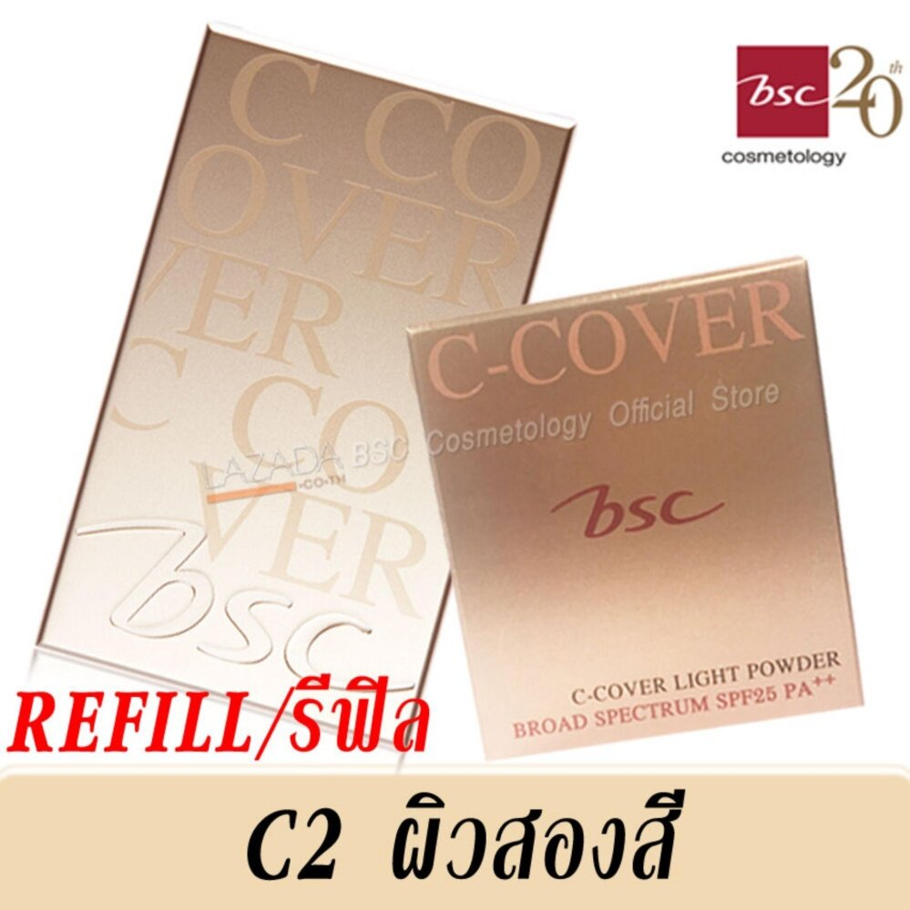 BSC C - COVER LIGHT POWDER SPF25 PA+++ C2 ผิวสองสี ( REFILL )