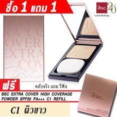 ขาย Bsc Extra Cover High Coverage Powder Spf30 Pa C1 ผิวขาว ตลับจริง แถมฟรี รีฟิล ถูก ใน Thailand
