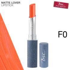 ราคา ราคาถูกที่สุด Bsc Jeans Matte Lover Lipstick สี F0 สีแดงอมส้ม ลิปสติกเนื้อครีมผสมด้าน ให้เนื้อสัมผัสนุ่มแบบครีม พร้อมให้สีด้านที่ไม่มันวาว น้ำหนักสีเข้มข้นและเนียนแน่น กลิ่นวานิลลาหอมอ่อน ๆ