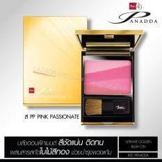 Bsc Panadda Ultimate Golden Blush On สี Pp บลัชออน 4 เฉดสีในตลับเดียว พิกเมนต์สีชัดแน่น ติดทน ผสามสารสกัดใบไม้สีทองช่วยบำรุงผิวหน้า ถูก