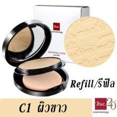 ราคา Bsc Smoothing Matte Powder Spf 20 Pa C1 ผิวขาว Refill Bsc Cosmetology เป็นต้นฉบับ