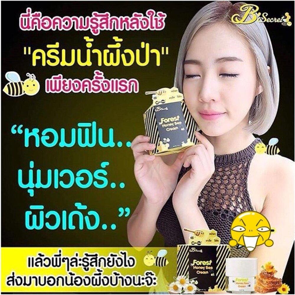 ขายถูกที่สุด B'Secret Forest Honey Bee Cream ครีมน้ำผึ้งป่า ครีมบำรุงผิวหน้า เเลดูเรียบเนียน ลดรอยแดง รอยดำ จากสิว ผิวหน้านุ่มชุ่มชื่น รูขุมขนกระชับ หน้าขาว กระจ่างใส ผิวไม่แห้งตึง และไม่มัน ลดสิว ฝ้า กระ จุดด่างดำ บนใบหน้า ให้กระจ่างใส 1 กล่อง บรรจุ 15g เห็นผลทันตา