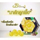 ซื้อ B Secret Golden Honey Ballมาส์กลูกผึ้ง บี ซีเคร็ท กลิ้งแล้วหนืด ยืดแล้วมาส์ก1กล่อง 4ลูก กล่อง ใหม่ล่าสุด