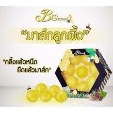 ซื้อ B Secret Golden Honey Ballมาส์กลูกผึ้ง บี ซีเคร็ท กลิ้งแล้วหนืด ยืดแล้วมาส์ก1กล่อง 4ลูก กล่อง ใน ไทย