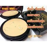 ส่วนลด Bt Shua แป้งชัว แป้งเค้กทูเวย์ ผสมรองพื้น Twoway Cake 15 G Spf 35 Pa Tk